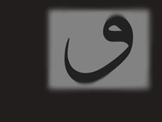 vav harfi